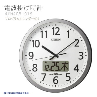 405 rhythm clock citizen program calendar electric wave wall clock 4FN405-019fs3gm