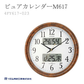Rhythm clock electric wave wall clock clock pure calendar M617 4FY617-023fs3gm