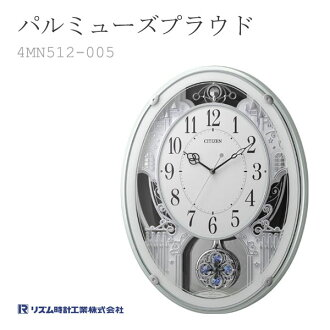 CITIZEN citizen rhythm clock radio clock has locked パルミューズプラウド 4MN512-005fs3gm