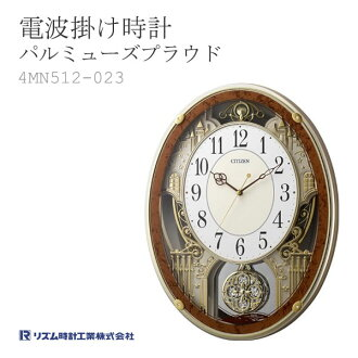 CITIZEN citizen rhythm clock radio clock has locked パルミューズプラウド 4MN512-023fs3gm