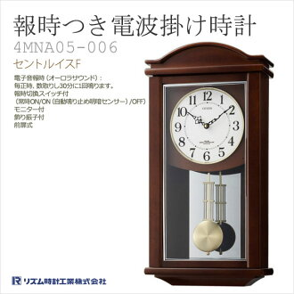 Citizen rhythm clock giving the correct time electric wave wall clock (lengthiness of a reel of film or tape type) pendulum clock St. Louis F 4MNA05-006fs2gmfs3gm belonging to