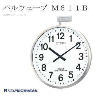 Rhythm watch JIS rainproof-topical radio clock power design of pulse wave M611B clock 4MY611-B19
