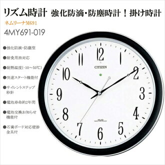 A reinforcement drip-proof protection against dust clock! ★★ rhythm clock citizen wall clock Citizen ネムリーナ M691 4MY691-019 fs3gm