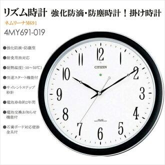 A reinforcement drip-proof protection against dust clock! ★★ rhythm clock citizen wall clock Citizen ネムリーナ M691 4MY691-019 fs3gm