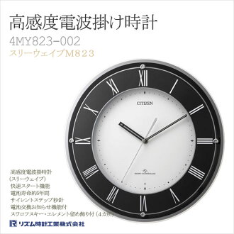 Rhythm watch CITIZEN citizen high-sensitivity radio clock ( スリーウェイブ ) スリーウェイブ M823 4 MY823-002 fs3gm
