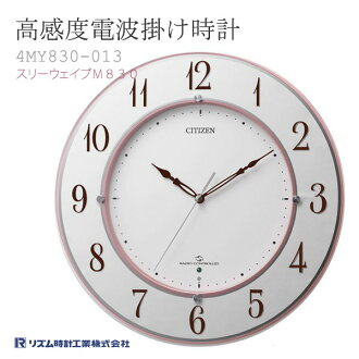 CITIZEN citizen rhythm clock high-sensitivity radio clock スリーウェイブ M830 4MY830-013fs3gm