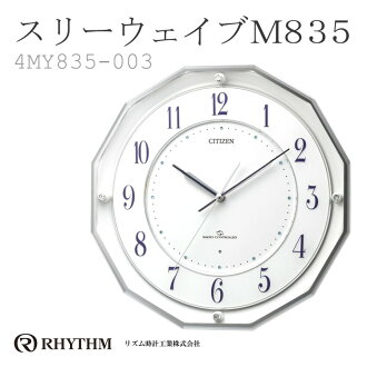 CITIZEN citizen rhythm clock high-sensitivity radio clock スリーウェイブ M835 4MY835-003 upup 7