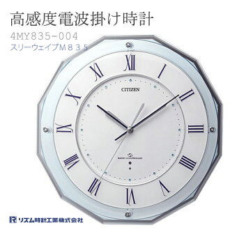 CITIZEN citizen rhythm clock high-sensitivity radio clock スリーウェイブ M835 4 MY835-004 fs3gm