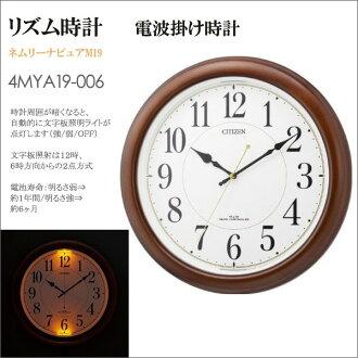 Citizen / rhythm clock electric wave wall clock ネムリーナピュア M19 4MYA19-006upup7