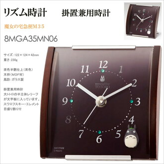 Clock rhythm clocks hanging placed unisex watches Totoro M35 8 MGA35MN06 fs3gm