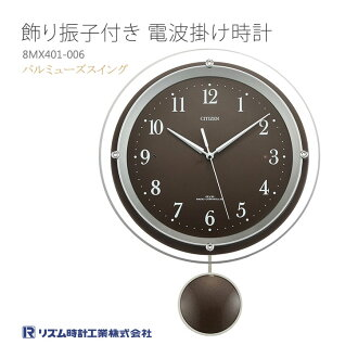 Citizen rhythm Citizen electric wave wall clock clock pal Muses swing 8MX401-006fs3gm