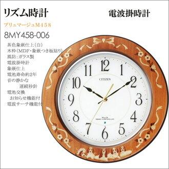 Electric wave wall clock Citizen citizen clock rhythm clock プリュマージュ M458 8MY458-006fs3gm