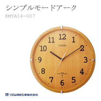Rhythm citizen electric wave wall clock modern interior clock Shin pull mode arc 8MYA14-007fs3gm