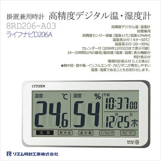 Rhythm clock high precision digital 温, 湿度計掛置兼用時計 life navigator D206A 8RD206-A03fs3gm