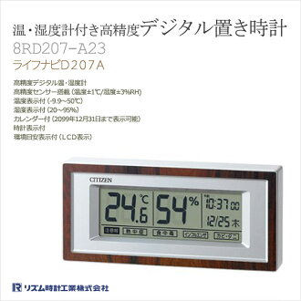 High accuracy digital temperature & humidity meter clock clock ライフナビ D207A8RD207-A23fs3gm