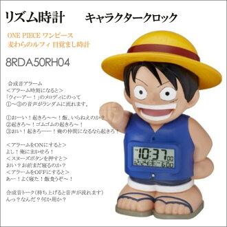 Rhythm clock キャラクターク clock ONE PIECE one piece mugiwara Luffy alarm clock alarm clock 8RDA50RH04fs3gm