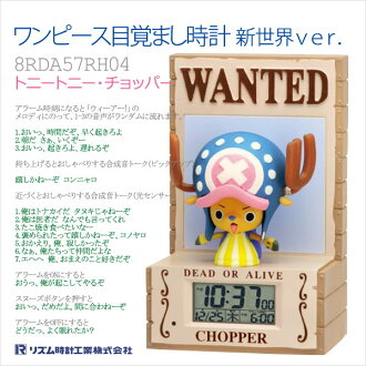 Rhythm watch citizen CITIZEN alarm clock clock popular anime one piece Tony, Chopper new world ver. 8RDA57RH04fs3gm