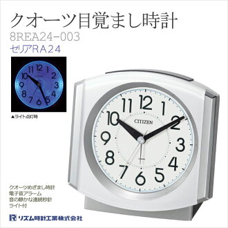 Rhythm watch quartz alarm clock Celia RA24 alarm clock 8REA24-003fs3gm