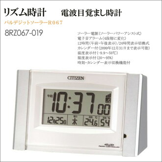 Rhythm watch solar power temperature humidity meter with clock table clock calendar with radio alarm clock パルデジット solar R067 8RZ067-019fs3gm