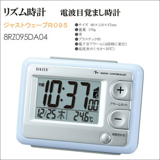 Radio alarm clock just wave R095 alarm clock 8RZ095DA04fs3gm