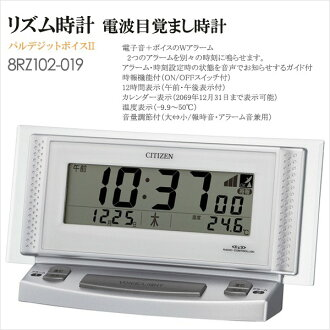 CITIZEN citizen rhythm clock digital clock alarm clock radio clock clock paldeditvoice 2 8RZ102-019