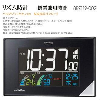 119 rhythm clock digital 電波時計掛置兼用時計 pal digit neon 温湿度計付 clock 8RZ119-002fs3gm