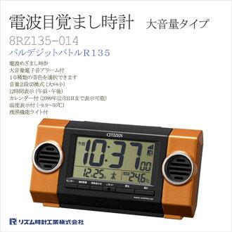 Rhythm watch CITIZEN citizen radio alarm clock loud type 8RZ135-014fs3gm