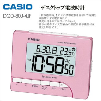 The memorabilia! In the giveaway! Large orders available! Name can be put! DESK TOP CLOCK digital CASIO Casio デスクトップク rock radio clock alarm clock table clock DQD-80J-4JFfs3gm