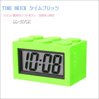 Toy sensation very fashionable! TIME BRICK タイムブリック silicone soft body alarm clock alarm clock GG-001GR green fs3gm