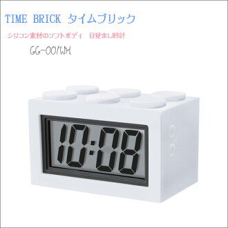 Toy sensation very fashionable! TIME BRICK タイムブリック silicone soft body alarm clock alarm clock GG-001WH white fs3gm