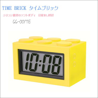 Toy sensation very fashionable! TIME BRICK タイムブリック silicone soft body alarm clock alarm clock GG-001YE yellow fs3gm