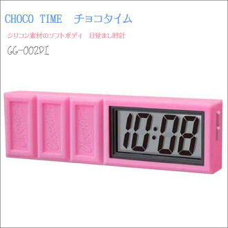 Toy sensation very fashionable! CHOCO TIME チョコタイム silicone soft body alarm clock clock GG-002PI pink fs3gm