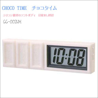 Toy sensation very fashionable! CHOCO TIME チョコタイム silicone soft body alarm clock clock GG-002WH white fs3gm