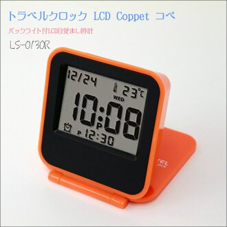 Even if a toy sense takes it, I am stylish! It is convenient for a trip and a business trip! LCD alarm clock alarm clock LS-013OR orange fs3gm belonging to Coppet コペバックライト