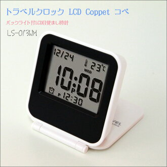 Toy sensation very fashionable! Convenient to tourists and business travelers! Coppet coppet with backlight LCD alarm clock alarm clock LS-013WH white fs3gm