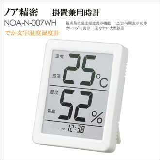 Perfect clarity! Hanging place Unisex Watch clock if character temperature humidity meter N-007WH white Noah precision fs3gm
