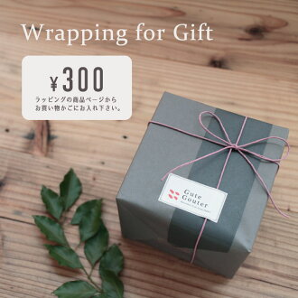 Gute Gouter leave gift wrapping