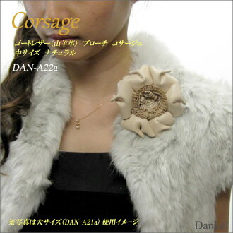 Graduation ceremony & ceremony perfect! Goat leather goat leather brooch corsage in size natural DAN-A22afs3gm