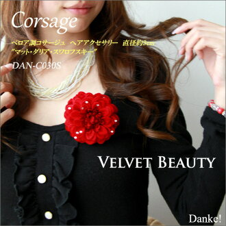 "It is good to graduation ceremony & entrance ceremony & four circle! べ lower 調 corsage hair accessories approximately 9cm in diameter ""mat dahlia Swarovski"" fs3gm"