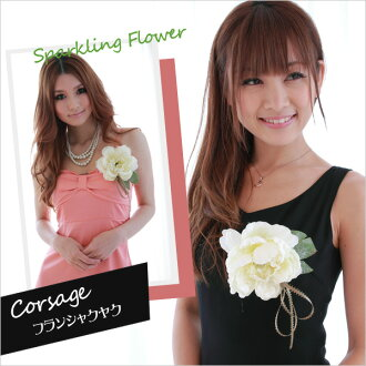 "★ to (except Hokkaido, Okinawa and remote islands!) ★ graduation and entrance ceremony & formal and perfect! Silk flower corsage hair accessory diameter 13 cm ""フランシャクヤク"" fs3gm"