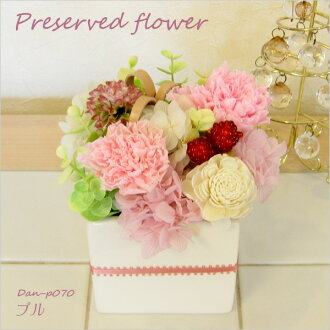 It is recommended for flower プリザーブドフラワーアレンジメント sixtieth birthday celebration, felicitous events such as the Mother's Day not to become refined! DAN-P070 pull fs3gm