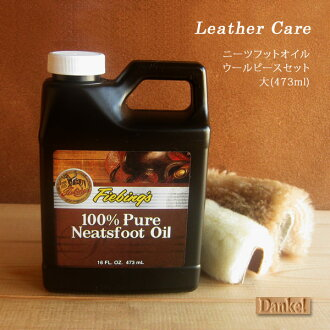 To clean your leather products! DAN-care6 care products for leather moisturizer moisturizers petroleum (woolpeace set)