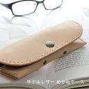 ハンドメイド サドルレザー使用 眼鏡ケース(メガネ入れ) 革製 DAN-C27 名入れ