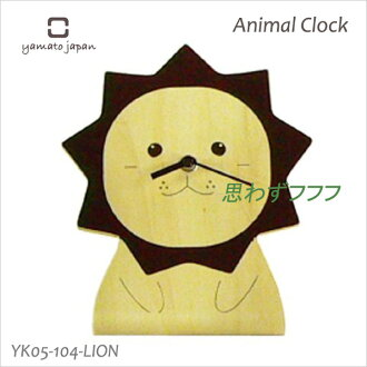Filled with warmth of wood デザインク lock インテリアク lock clock Animal Clock (アニマルク rock) lion YK05-104 Yamato craft fs3gm
