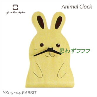 デザインク lock インテリアク lock clock Animal Clock (アニマルク rock) filled with warmth of wood rabbits YK05-104 Yamato craft fs3gm