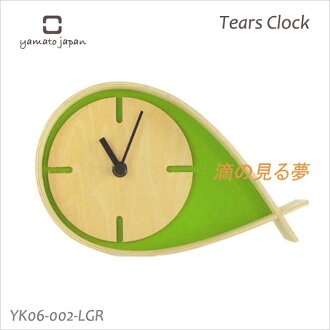Design clock interior clock table clock TEARS CLOCK S tears model clock YK06-002 light green Yamato industrial arts upup7 full of the warmth of the tree