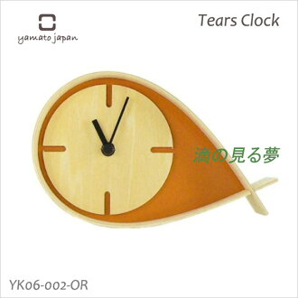 Design clock interior clock table clock TEARS CLOCK S tears model clock YK06-002 orange Yamato industrial arts upup7 full of the warmth of the tree