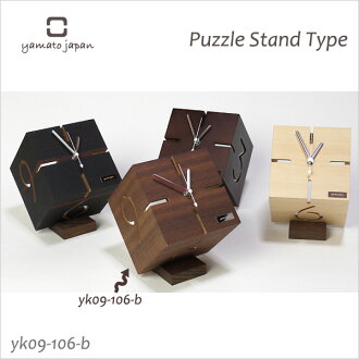 Filled with warmth of wood デザインク lock clock PUZZLE STAND TYPE M Walnut wood YK09-106-B Yamato Kogei ◆ 68 Tokyo International Gift Show at the active design & クラフトア Awards Contest Grand Prize winning work fs3gm.
