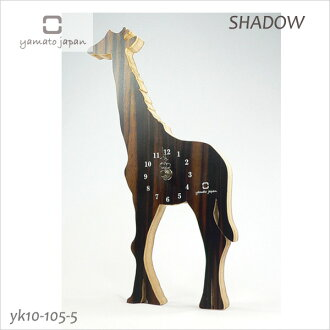 Put a design clock interior clock full of the warmth of the tree; 時計掛置兼用 type SHADOW S - giraffe - ebony YK10-105-5 Yamato industrial arts upup7