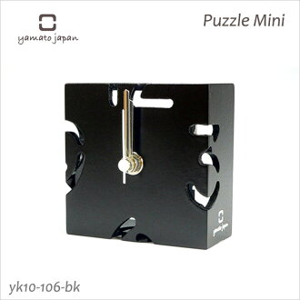 Design clock interior clock table clock PUZZLE MINI (puzzle mini) black YK10-106-BK Yamato industrial arts upup7 full of the warmth of the tree
